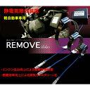 HORITAKA(ホリタカ):省エネ&ハイパワーユニット REMOVE/リモーブ HT-R001