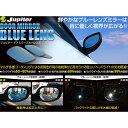ビーナス:【ジュピター】スバル サンバートラック(TT1/2)用 ドアミラー ブルーレンズ dbf-002