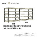 【代引不可】山金工業:YamaTec ボルト式重量ラック 連結 10K6563-4SPGR
