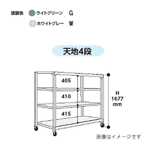 山金工業:YamaTec ボルトレス中量ラック移動式 3SC5562-4G 【ポイント10倍】収納 工場 オフィス