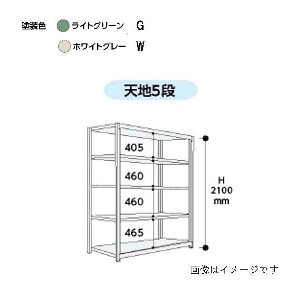 山金工業:YamaTec ボルトレス中量ラック 5S7691-5G 【ポイント10倍】収納 工場 オフィス