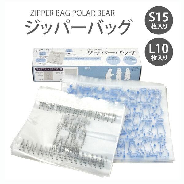 """ジッパーバッグ """"Polar Bear""""2箱セット【小サイズ15枚・大サイズ10枚】×2箱【保存袋 2箱セット/合計50枚】"""