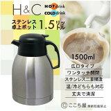 【 魔法瓶 ポット 保温ポット 】【売れ筋】H&C ステンレス 卓上ポット1.5リットルステンレスポットP25Apr15