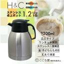 【 魔法瓶 ポット 保温ポット 1.2リットル 】H&C ス...