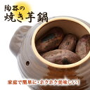 【送料無料!】陶器製 焼き芋器 焼き芋鍋 焼きいも鍋
