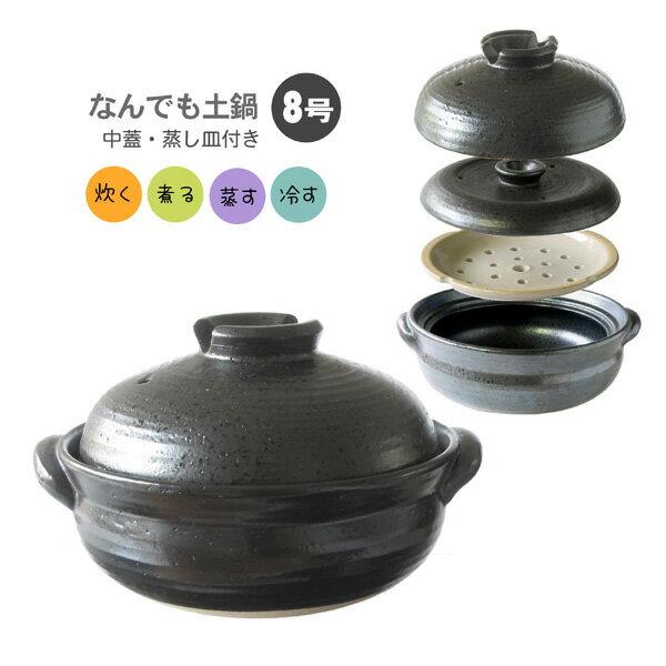 なんでも土鍋 8号 蒸し鍋 炊飯土鍋 (中蓋/蒸し皿付)3~4人用(炊飯3合)