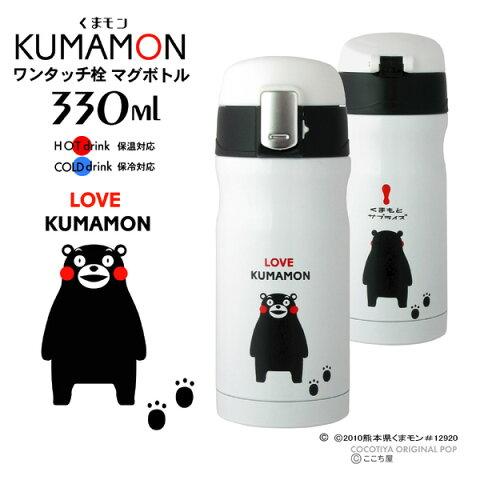 【送料無料!】【KUMAMONくまモン ステンレスボトル330ml】【魔法瓶 水筒 ステンレスマグボトル】