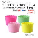 シリコンマフィンカップ カラフル キッチン