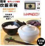 """レンジでご飯炊き!""""簡単 炊飯茶碗""""0.8合P25Jan15"""