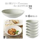 【★お得なセット価格】カレー皿ホワイト カレー皿 21cm6枚セット