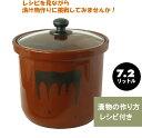 【送料無料!】漬物容器 かめ(陶器製)ガラス蓋付き7.2リットルお漬け物 容器