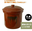 【送料無料!】漬物容器 かめ 切立かめ(陶器製)3.6リットルお漬け物 容器