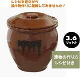 【!】漬物容器 かめ 丸かめ( 陶器製)3.6リットルお漬け物 容器05P01Mar15
