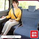 洗える シートカバー かわいい 後部座席用 左右セパレートタイプ 軽自動車・普通車/ニットデニム柄