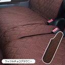 【ココトリコ】プレーンタイプのベンチシート用付属パーツ※当店の前座席用シートカバーとセットでご購入ください[カーシート カー用品 洗濯可 シンプル 日本製]