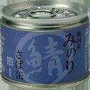 純国産プレミアム缶詰 日本のみのり さば缶 【150g】