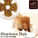 ゆっくり食べられる食器 〜Slowdown Dish〜 Mサイズ