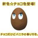 【新色チョコ色入荷☆特価☆】大人気☆たまごちゃん(サンジョルディ社製ラテックストイ)。