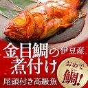 伊豆産【丸ごと金目鯛の煮付け】縁起が良い祝い魚として贈り物、お食い初めにも最適【