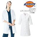 レディス シングルコート 7分袖 FOLK フォーク Dickies ディッキーズ 2533PR 女性用 医療用白衣