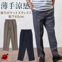 紳士 夏素材 後ろポケット付 スラックス パンツ 股下65c...