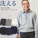 洗える日本製Vネック カーディガン 3L(シニアファッション...