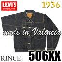 LEVIS 70501 00041stモデル リンス Gジャン1936年 506XX 復刻版トップボタン裏 555 刻印バレンシア縫製 レザーパッチ片面ビッグE...