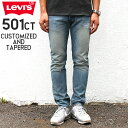 リーバイス 501 メンズ ジーンズ デニム LEVIS 28894-00L65 501CT 501 カスタム テーパード   levi's LEVI'S Levi's levis デニムパンツ ジーパン テーパードデニム テーパードパンツ ボタンフライ ブルー 綿 コットン おしゃれ かっこいい