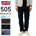 リーバイス メンズ ジーンズ デニム LEVIS 505 COOL MAX レギュラー フィット ジーパン パンツ ストレッチ   涼しい ストレート オリジナル 脚長 伸縮 levis levi's Levis 00505-1495 00505-1496 00505-1517
