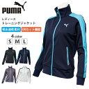 プーマ レディース トレーニング ジャケット PUMA 920200 長袖 ジャージ ジム ランニング
