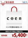 coen [2017新春福袋] MENS福袋 coen コーエン【先行予約】*【送料無料】