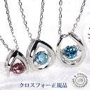 【クロスフォー正規品】 Pt900 カラーダイヤモンド ダン...