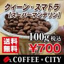 クィーン・スマトラ(スーパーマンデリン)100g【コーヒー豆】【珈琲豆】【コーヒー】【インドネシア】【リントン地区】【ストレートコーヒー】【マンデリン】【送料無料】ゆうパケット専用※日時指定できません