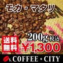 モカ・マタリ200g【コーヒー豆】【珈琲豆】【コーヒー】【イエメン】【バニ・マタル州】【ストレートコーヒー】【送料無料】ゆうパケット専用※日時指定できません