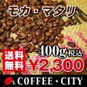 モカ・マタリ400g【コーヒー豆】【珈琲豆】【コーヒー】【イエメン】【バニ・マタル州】【ストレートコーヒー】【送料無料】ゆうパケット専用※日時指定できません