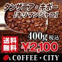 タンザニア・キボーAA(キリマンジャロ)400g【コーヒー豆】【珈琲豆】【送料無料】【ストレートコーヒー】【キリマンジャロ】【高品質】ゆうパケット専用※日時指定できません