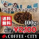 モカ(シダモウォッシュド)400g【コーヒー豆】【珈琲豆】【...