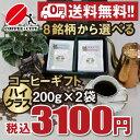 コーヒーギフトセット400gハイクラス200g×2袋セット8銘柄から選べる!