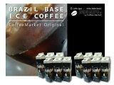 アイスコーヒー 無糖【送料無料】BRASILベース煎りたてアイスコーヒー リキッド●無糖 1リットル12本入自家焙煎の煎りたてイタリアンローストのアイスコーヒー豆をネルドリップ抽出し、瞬時にパックしました。【送料無料ケース0508】