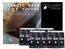 アイスコーヒー 無糖BRASILベース煎