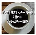 【送料無料】スペシャルティーコーヒー豆 2種セット 中浅煎りのケニアKAYUファクトリー とモカイルガチェフェG1各200g