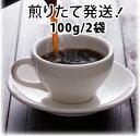 【送料無料】お試しスペシャルティーコーヒー豆(100g×2種類)◎ケニアムランガ地区KAYUファクトリー100g★焙煎度合い選べます。◎グランファザーズブレンド100g【店頭受取対応商品】【HLS_DU】