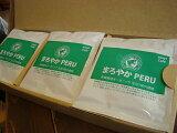 【ギフト】ドリップバッグ 「まろやかペルー有機栽培生豆100%使用」■・ラッピング代込 【楽ギフ包装】【楽ギフのし宛書】