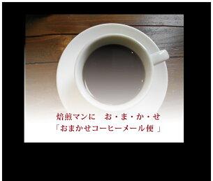 おまかせ コーヒー