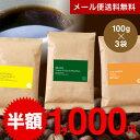 【メール便送料無料】【同梱不可】焙煎士イチオシ!お試しコーヒ...
