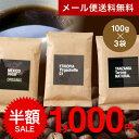 【メール便送料無料】【特別企画】人気No.1&オーガニックも入った、お試しコーヒー3種セット(100gx3種)