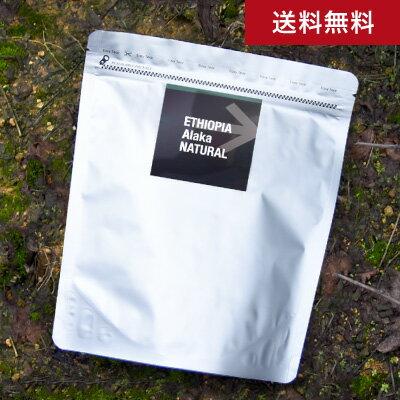 ●【送料無料】【1000g】エチオピア・アラカ・ナチュラル(ETHIOPIA Alaka NATURAL)(スペシャルティコーヒー)[C]