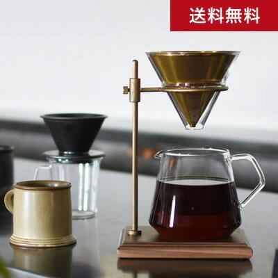 【送料無料】KINTO(キントー)SLOW COFFEE STYLE Specialtyコーヒー ブリューワー スタンドセット4cups SCS-S02