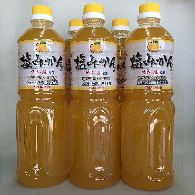 熱中症対策 塩みかん スター食品【発売開始!】