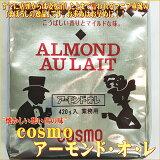 アーモンドオレ コスモ(420g) 【まぼろしの逸品】